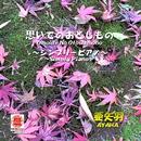 Sound of KYOTO~すきま~/思いでのおとしもの~シンプリー・ピアノ~/亜矢羽