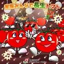 家族みんなで長生トマト/スピカ feat. WATARU