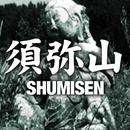 須弥山/sima sachimo