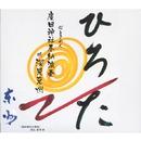 心ときめく廣田神社奉納演奏/深見東州
