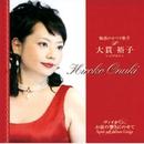 魅惑のオペラ歌手 大貫裕子  -ヴァイオリン、お前の響きにのせて-/大貫裕子