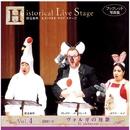 ヒストリカル ライブ ステージ ヴォルガの舟歌 Vol.4/深見東州