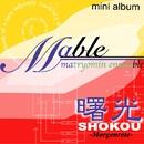 曙光 ミニ・アルバム/Mable