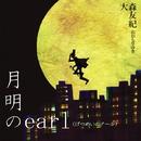 月明のearl/大森友紀