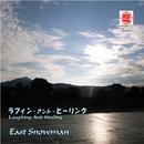 Sound of KYOTO~すきま~/ラフィン・アンド・ヒーリング/イースト・スノーマン