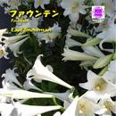 Sound of KYOTO~すきま~/ファウンテン/イースト・スノーマン