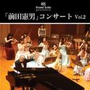 前田 憲男 コンサート Vol.2/前田 憲男+ライム・レディース オーケストラ