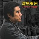 アメリカンポップス & J-POPS ・ ライブ名曲集 J-POPS/深見 東州