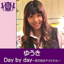Day by day ~何万回のアイシテル~(HIGHSCHOOLSINGER.JP)/ゆうき