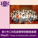 Wao!!! ~Theme of HIGHSCHOOLSINGER~(HIGHSCHOOLSINGER.JP)/咲くやこの花高等学校 軽音楽部