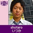 いつか(HIGHSCHOOLSINGER.JP)/shotaro