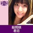 君恋(HIGHSCHOOLSINGER.JP)/船岡咲