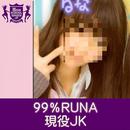 現役JK(HIGHSCHOOLSINGER.JP)/99%RUNA