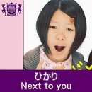 Next to you(HIGHSCHOOLSINGER.JP)/ひかり