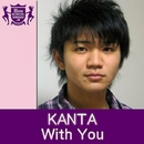 With You(HIGHSCHOOLSINGER.JP)/KANTA