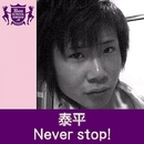 Never stop!(HIGHSCHOOLSINGER.JP)/泰平