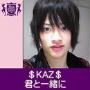 君と一緒に(HIGHSCHOOLSINGER.JP)/$KAZ$