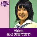 永久の果てまで(HIGHSCHOOLSINGER.JP)/Akino