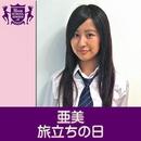 旅立ちの日(HIGHSCHOOLSINGER.JP)/亜美