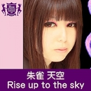 Rise up to the sky(HIGHSCHOOLSINGER.JP)/朱雀 天空