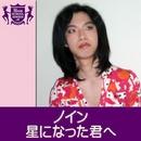 星になった君へ(HIGHSCHOOLSINGER.JP)/ノイン