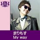 My way(HIGHSCHOOLSINGER.JP)/まりもす