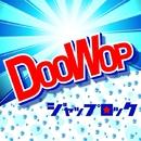 Doowop/ジャップロック