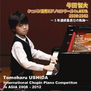 牛田智大~ショパン国際ピアノコンクール in ASIA 2008-2012~/牛田智大