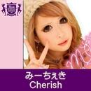 Cherish(HIGHSCHOOLSINGER.JP)/みーちぇき