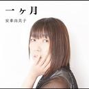 一ヶ月/安東由美子