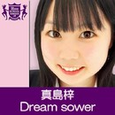 ☆Dream sower☆(HIGHSCHOOLSINGER.JP)/真島梓