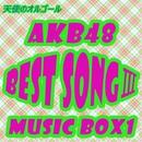 AKB48 オルゴールBEST SONGS III/天使のオルゴール