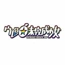 ウレロ!のテーマ2(TV size Ver)/在日ファンク