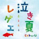泣き夏レゲエ/Coba-U
