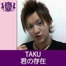 君の存在(HIGHSCHOOLSINGER.JP)/TAKU