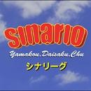 シナリーグ/sinario