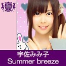 Summer breeze(HIGHSCHOOLSINGER.JP)/宇佐みみ子