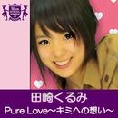 Pure Love~キミへの想い~(HIGHSCHOOLSINGER.JP)/田崎くるみ