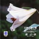 Sound of KYOTO~すきま~/天使の贈り物~やすらぎの音楽part2~/原公一郎