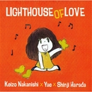 LIGHT HOUSE OF LOVE/中西圭三×Yae×原田真二