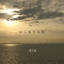 はじまりの歌/ASK