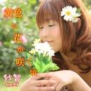 黄色い花が咲く頃/紗智