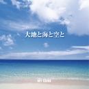 大地と海と空と/SHU