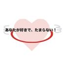 あなたが好きで、たまらない !/MIKAKO
