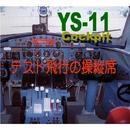 想い出のエアライナー YS-11 緊迫のテストフライト操縦席/航空サウンド 武田一男プロデュース作品