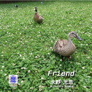 Sound of KYOTO ~すきま~/Friend/永野光浩