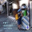 Sound of KYOTO ~すきま~/メモリー ~あの頃を思い出して~/HALNEN