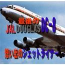 想い出のジェットライナー 日本航空DC-8のすべて/航空サウンド 武田一男プロデュース作品