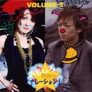 おもしろ雰囲気ナレーション! Volume5/木村亜希子 / 楠田敏之