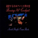 ボーイング747コックピット 「交信が飛び交う過密する日本アメリカ間、北太平洋飛行ルートのすべて」/航空サウンド 武田一男プロデュース作品